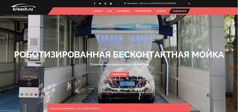 krwash.ru